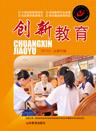 《創新教育(yu)》