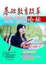基礎(chu)教育(yu)改革(ge)論壇