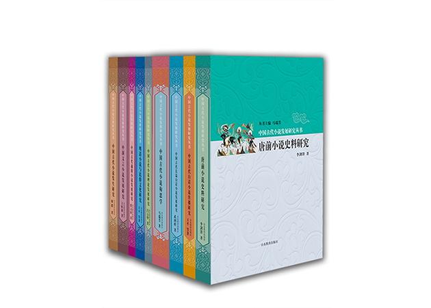 中国古代小说发展研究丛书(共9册)