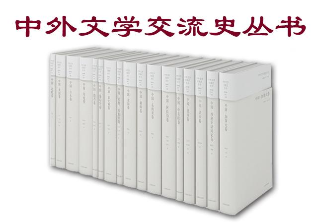中外文学交流史(17卷)