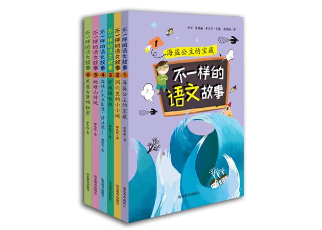 不一样的语文故事(6册)