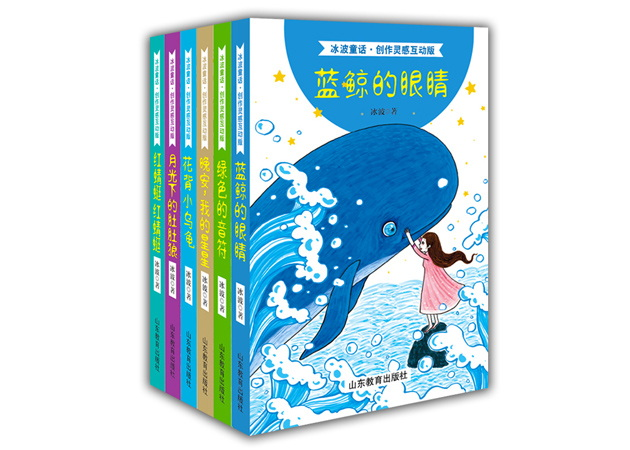冰波童话·创作灵感互动版(6册)