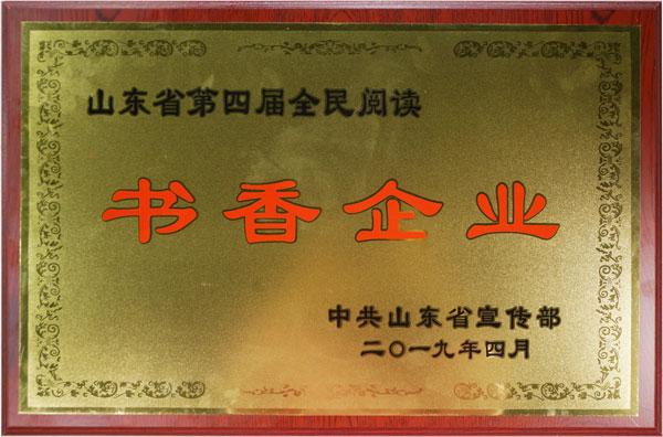 """山东教育出版社再度荣获山东省全民阅读""""书香企业""""称号"""