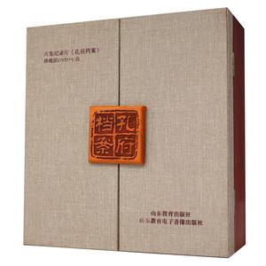 孔府档案(DVD+U盘)精装版