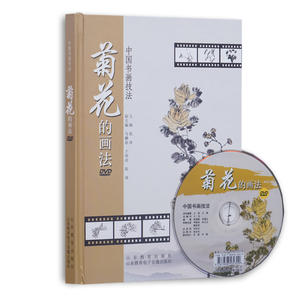 中国书画技法——菊花的画法(1DVD)