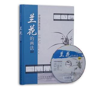 中国书画技法——兰花的画法(1DVD)
