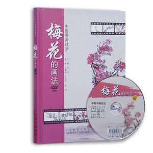 中国书画技法——梅花的画法 (1DVD)