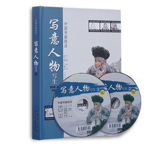 中国书画技法——写意人物写生(2DVD)