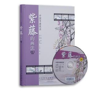 中国书画技法——紫藤的画法(1DVD)