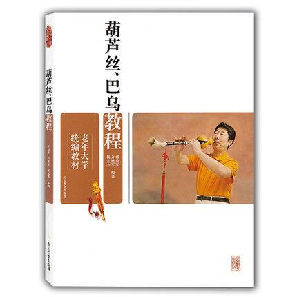 葫芦丝巴乌教程(老年大学统编教材)