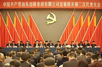 中国共产党山东出版集团...