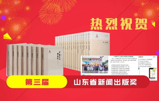山东教育出版社荣获第三...