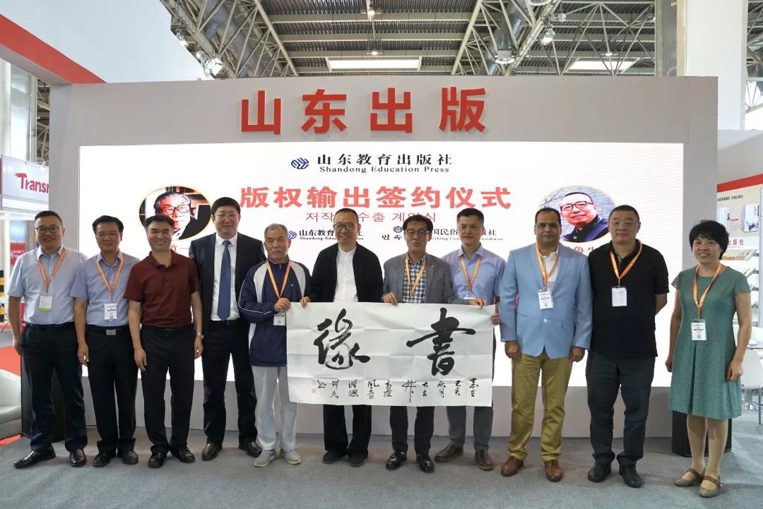 山东教育出版社北京国际...