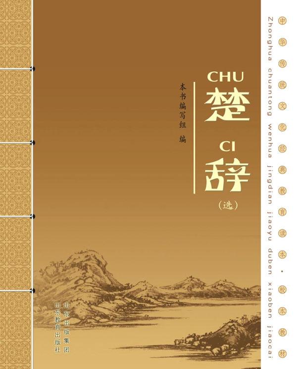 楚辞(选)