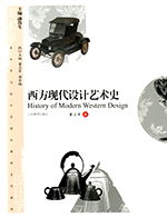 西方现代设计艺术史