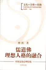儒道佛理想人格的融合——中国文化心理结构
