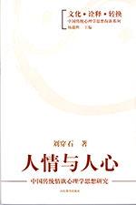 人情与人心——中国传统情欲心理学思想研究