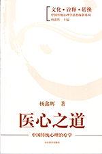 医心之道——中国传统心理治疗学