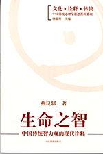 生命之智——中国传统智力观的现代诠释