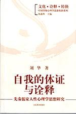自我的体证与诠释——先秦儒家人性心理学思想研究