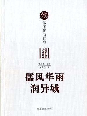 儒风华语润异域——儒家文化与世界