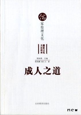 成人之道——儒家伦理文化
