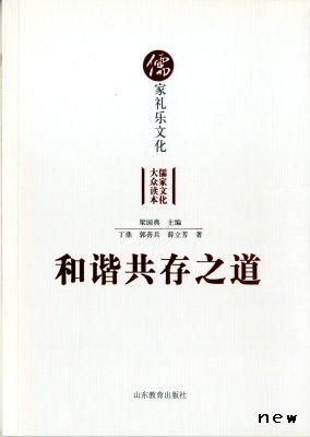 和谐共存之道——儒家礼乐文化