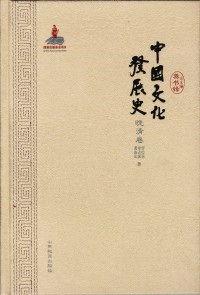 中国文化发展史(晚清卷)
