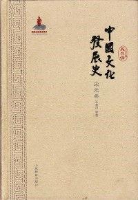 中国文化发展史(宋元卷)