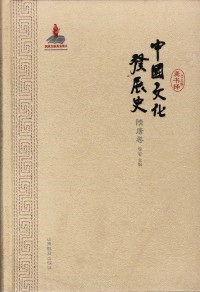 中国文化发展史(隋唐卷)