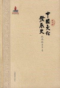 中国文化发展史(先秦卷)