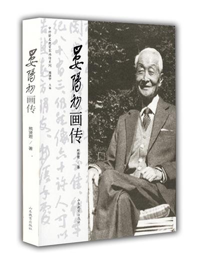 晏阳初画传(中外著名教育家画传系列)