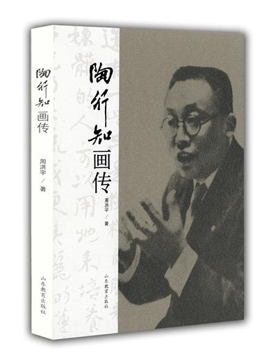 陶行知画传(中外著名教育家画传系列)