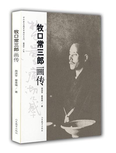 牧口常三郎画传(中外著名教育家画传系列)