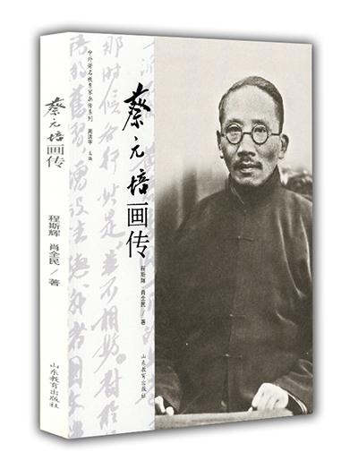 蔡元培画传(中外著名教育家画传系列)