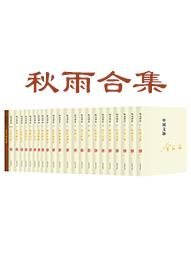 秋雨合集(共22卷)
