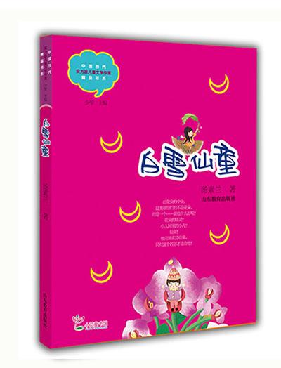 白雪仙童(中国当代实力派儿童文学作家精品书系)