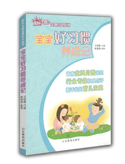 宝宝好习惯养成记(金牌育儿系列丛书)