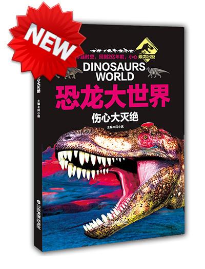 恐龙大世界 伤心大灭绝