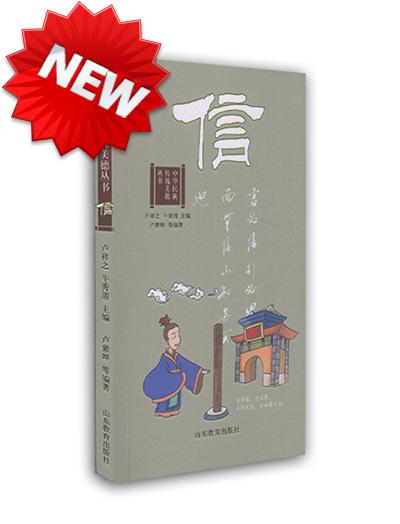 中华民族传统美德丛书 信