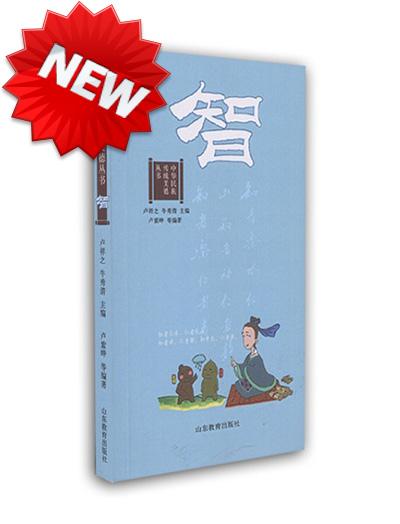中华民族传统美德丛书 智