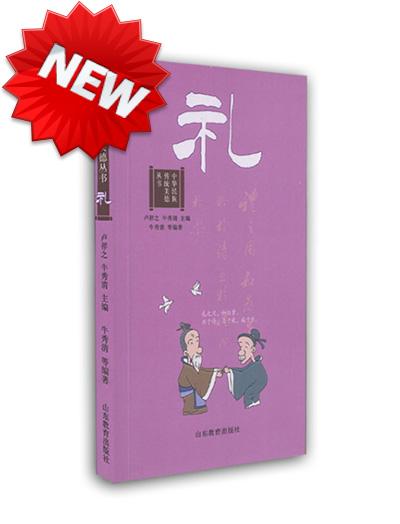中华民族传统美德丛书 礼