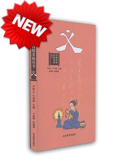 中华民族传统美德丛书 义