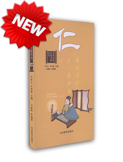 中华民族传统美德丛书 仁