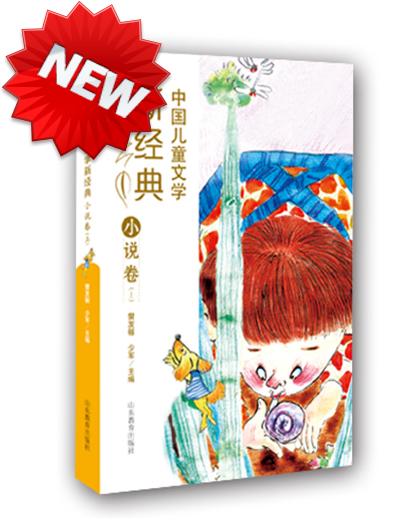 中国儿童文学新经典——小说卷上