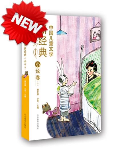 中国儿童文学新经典——小说卷中