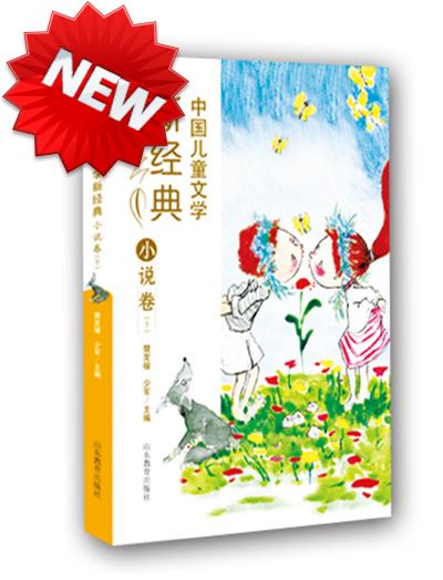 中国儿童文学新经典——小说卷下