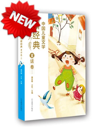 中国儿童文学新经典——童话卷上