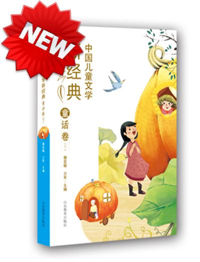 中国儿童文学新经典——童话卷下