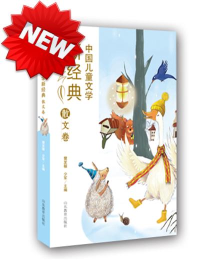 中国儿童文学新经典——散文卷